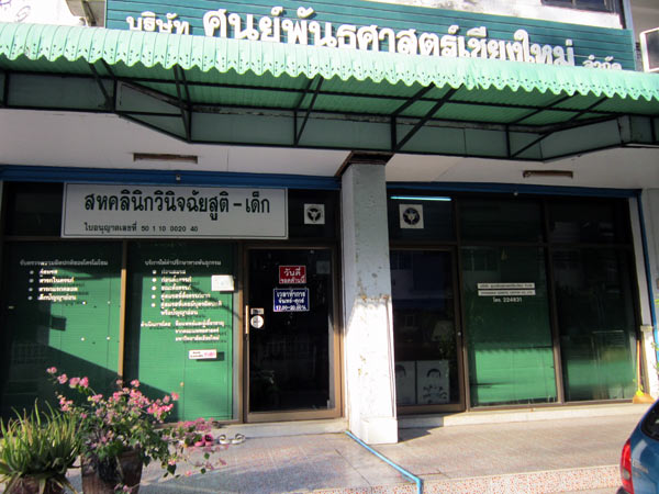 Chiangmai Genetic Center Co., Ltd.