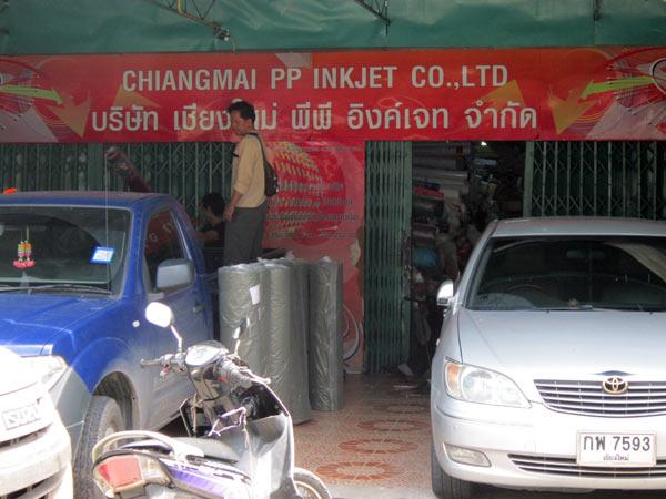 Chiangmai PP Inkjet Co., Ltd.