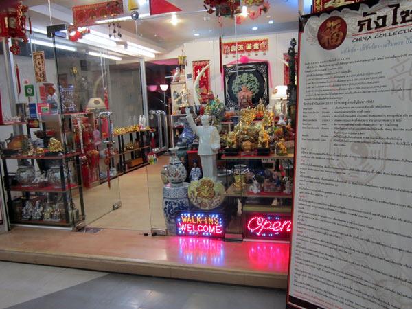 China Collection @Pantip Plaza