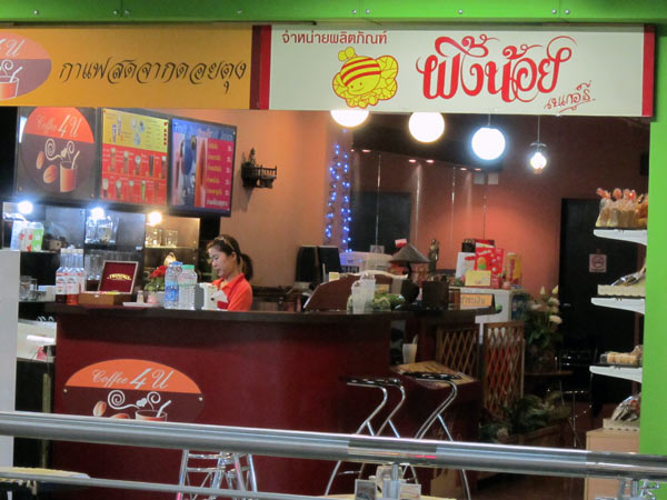 Coffee 4U @Pantip Plaza