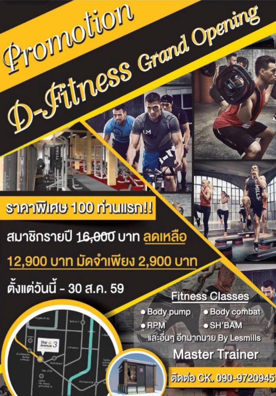 D Fitness