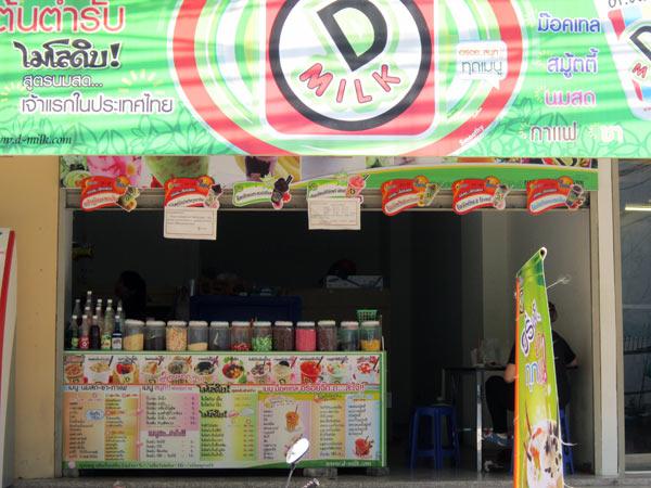 D Milk (Chom Chan Soi 1)