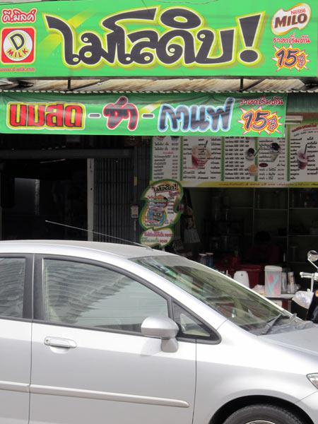 D Milk (Kamphangdin Road)