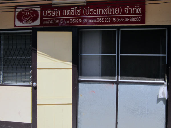 Dacheeso (Thailand) Co., Ltd.