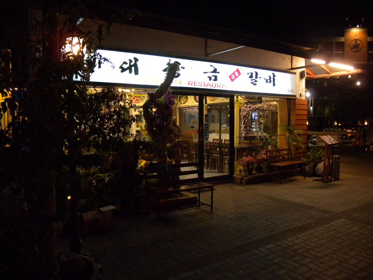 Dae Jang Joom Korean restaurant
