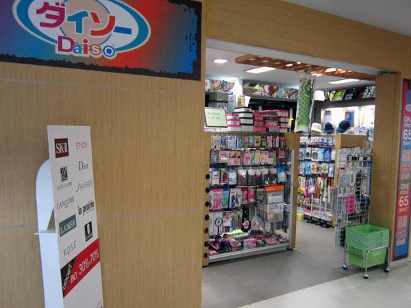 Daiso @Rimping Supermarket Nawarat Branch