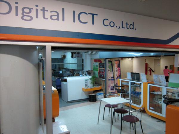 Digital ICT Co., Ltd. @Pantip Plaza