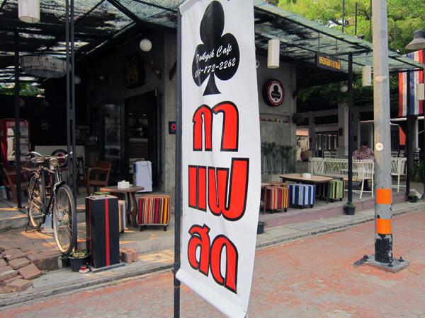 Dokgik Cafe @JJ Market