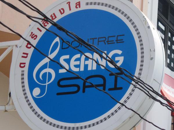 Dontree Seang Sai