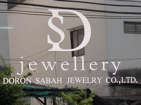 Doron Sabah Jewelry Co., Ltd.