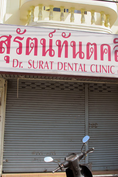Dr. Surat Dental Clinic