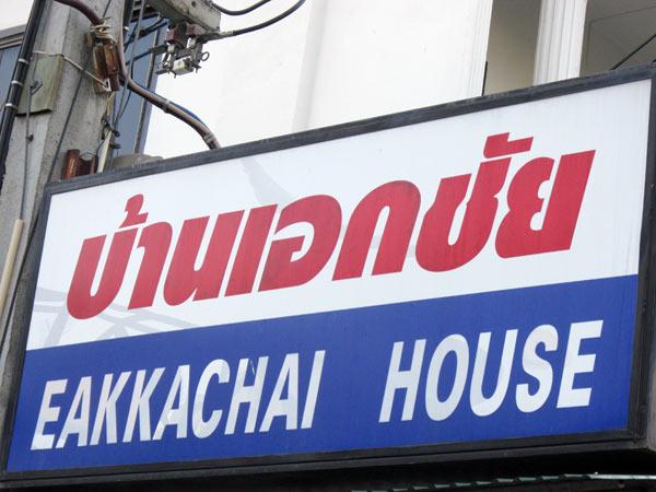 Eakkachai House