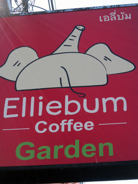 Elliebum Coffee Garden (Arak Rd)