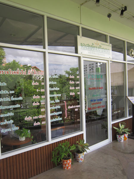 Esthe Medical Clinic @Punna Place Nimman Soi 6