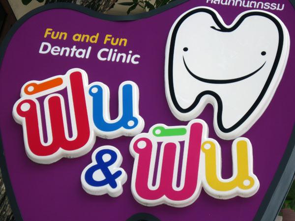 Fun and Fun Dental Clinic