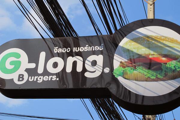 G-long Burgers