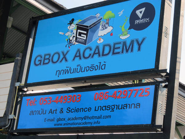 GBOX Academy