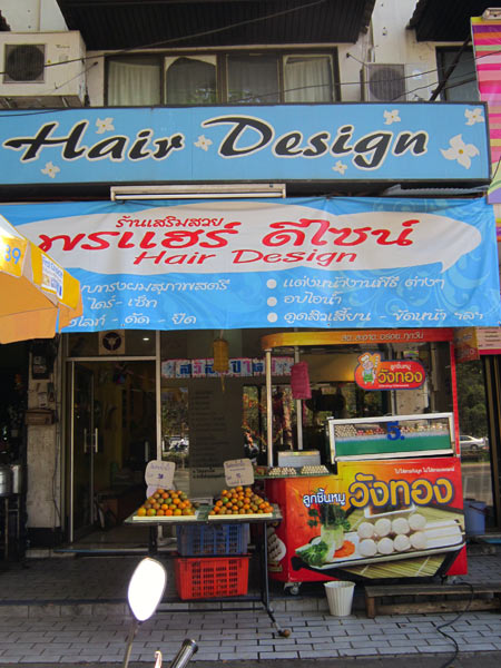 Hair Design (Arak Rd)