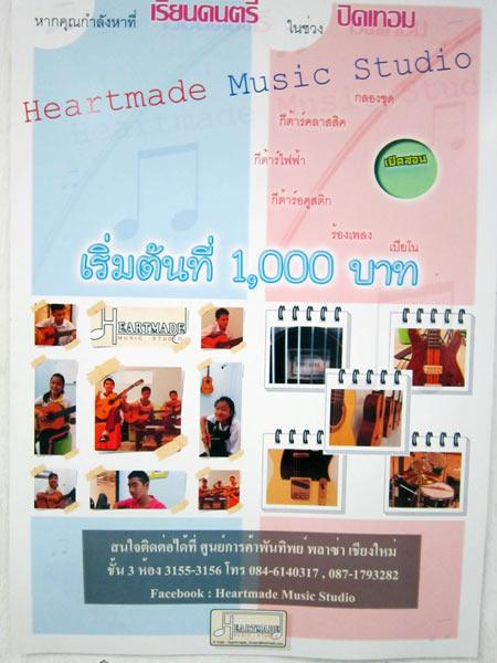 Heartmade Music Studio @Pantip Plaza 3rd floor