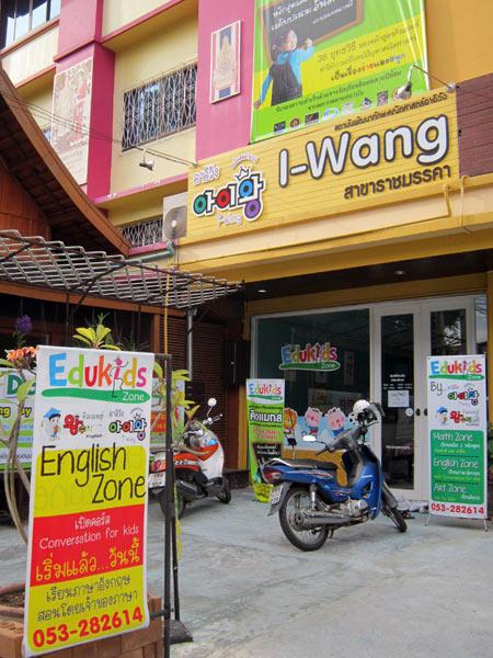 I-Wang (Edukids Zone)