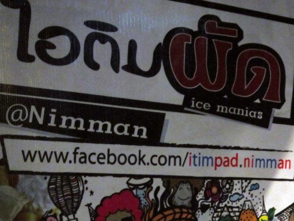 Ice Manias