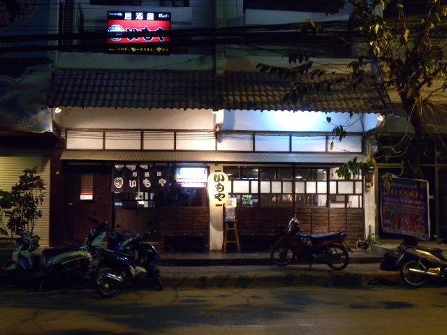 Imoya Japanese restaurant