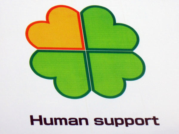 Info QC Human Support