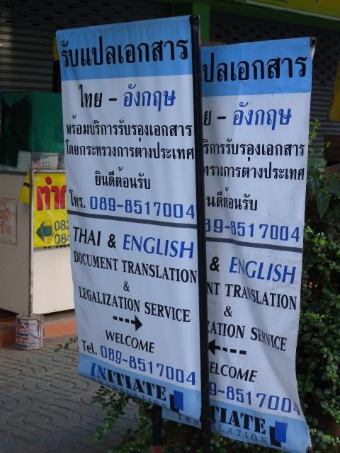 Initiate Translation