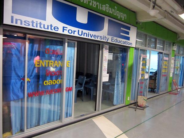 Institute For University Education @Pantip Plaza 4th floor