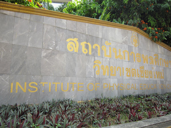 Institute of Physical Education