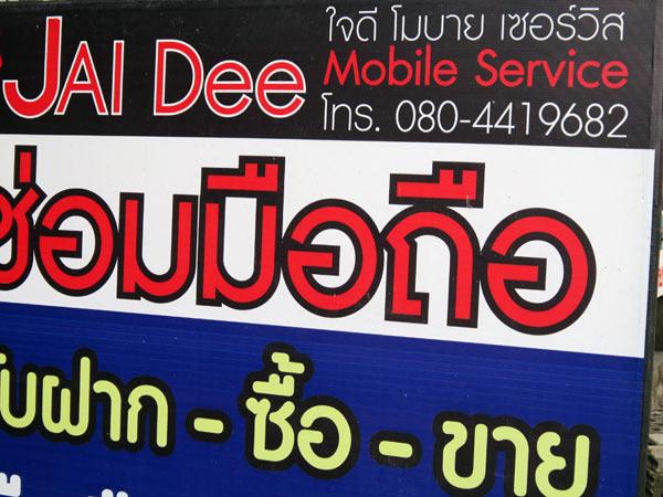 Jai Dee Mobile Service