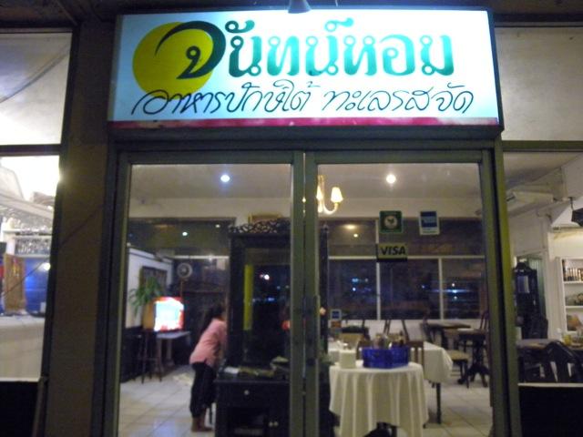 Janhom Southern Thai restaurant