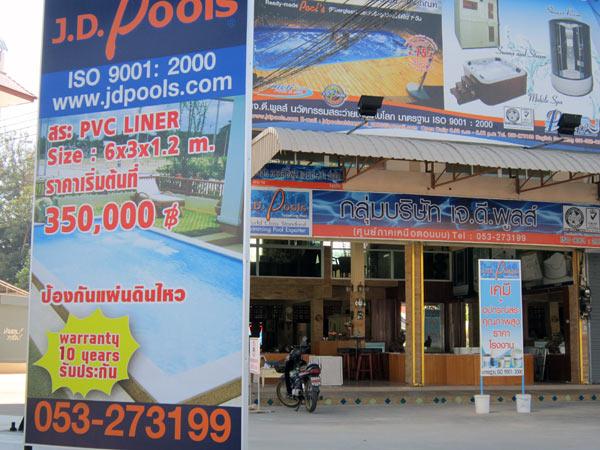 J.D. Pools (Hang Dong Rd)
