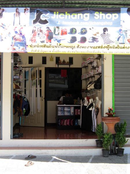 Jichang Shop