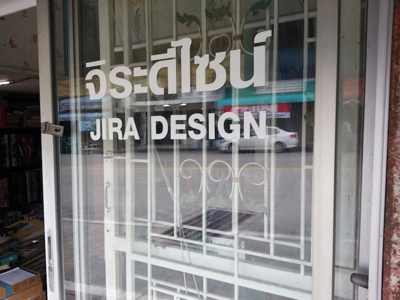 Jira Design Curtain Shop