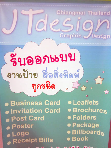 JT Design @Pantip Plaza 4th floor
