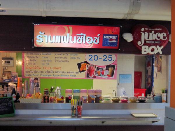 Juice Box @Foodcourt @Pantip Plaza