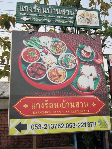 Kaeng Ron Baan Suan Restaurant