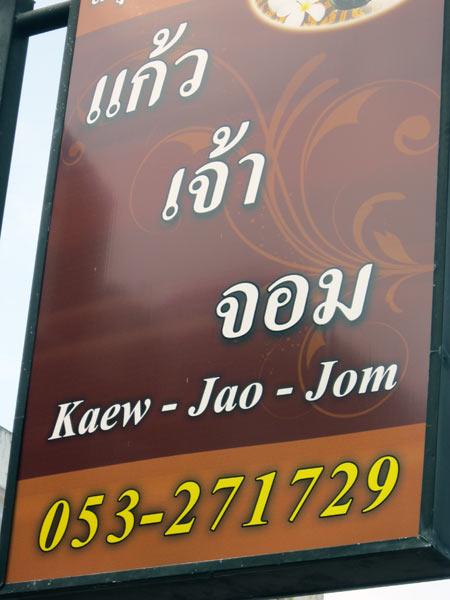 Kaewjaojom @Chiang Mai Land