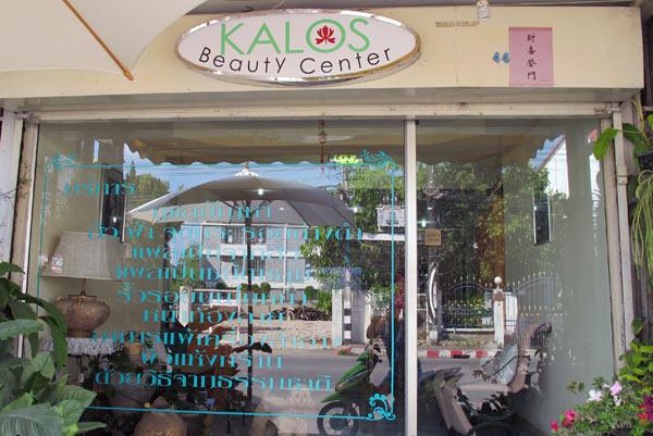 Kalos Beauty Center