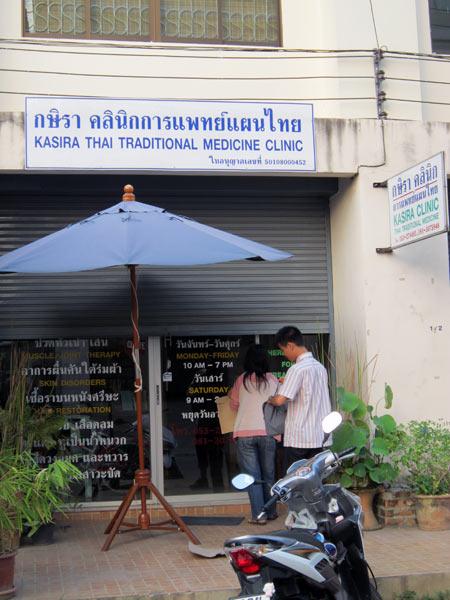 Kasira Thai Traditional Medicine Clinic