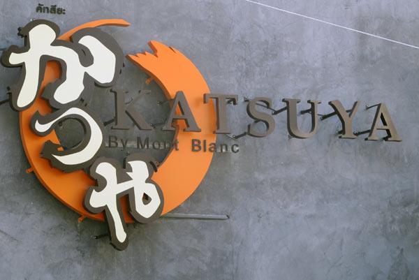 Katsuya By Mont Blanc