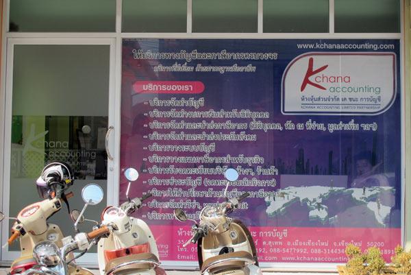Kchana Accounting (Nimmanhaemin Soi 13)