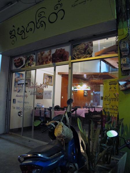 Khua Moong City