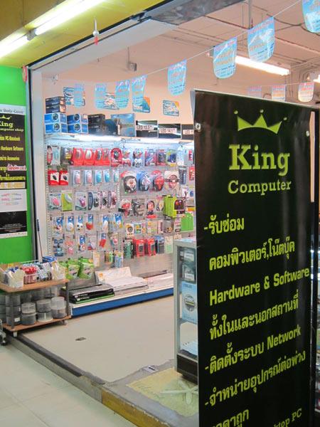 King Computer @Pantip Plaza 2nd floor