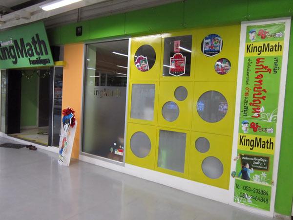 King Math @Pantip Plaza 4th floor
