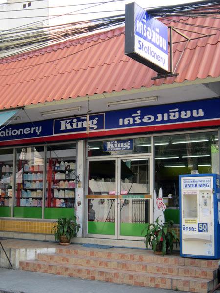 King (Stationery Shop)