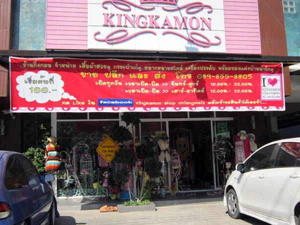 Kingkamon @Natcha Place