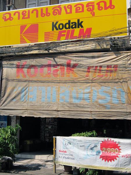 Kodak Film Shop