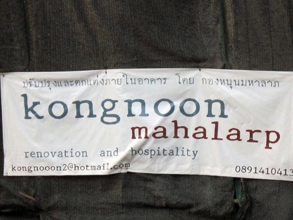 Kongnoon Mahalarp Renovation & Hospitality